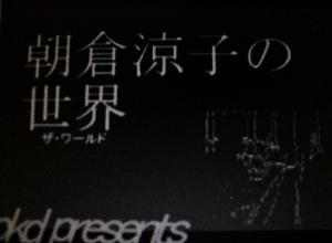 朝倉涼子のザ・ワールド