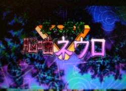 アニメ魔人探偵脳噛ネウロOP&ED