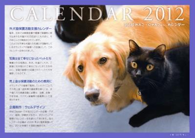 2012わんこにゃんこカレンダー366