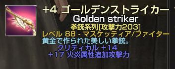 黄金銃その1