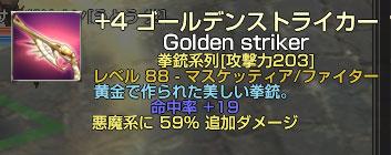 黄金銃その2