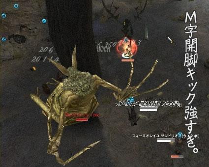 死亡っ!orz