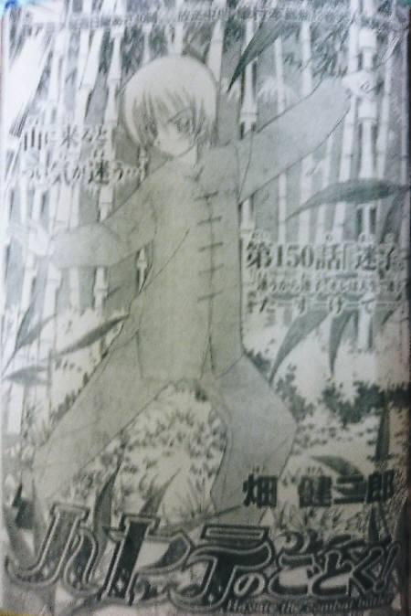 hayate_150-hyoshi