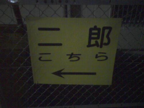 野猿駐車場