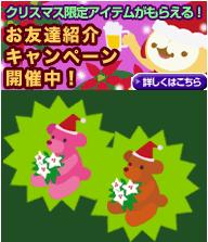 x'mas紹介キャンペーン