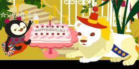 バルビレッジ2周年おめでとう☆