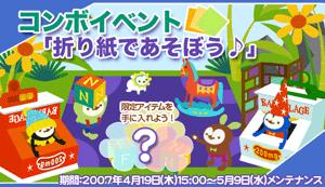 コンボイベント「折り紙で遊ぼう」