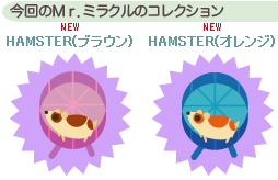 ハムスター