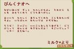 ミルク*からのお手紙