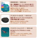 7月の島とアイテム