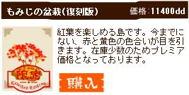 もみじの盆栽(復刻版)