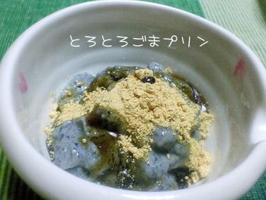 gomapurin20060711