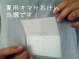 kuji3
