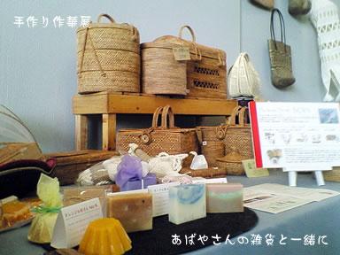 手作り作華展1