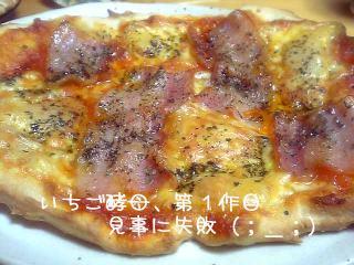 ichigokoubo20060520