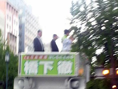 橋下選挙カー