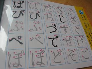 hiragana-3.jpg