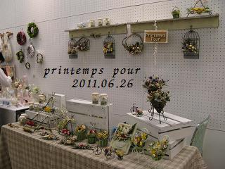 ふじみ2011春