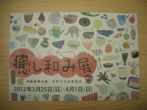 PICT0002_20120319172330.jpg