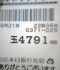 921dedama.jpg