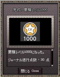 ラニエル累積1000到達(・∀・+