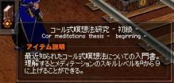 目的の品をgetΣd(・ω・