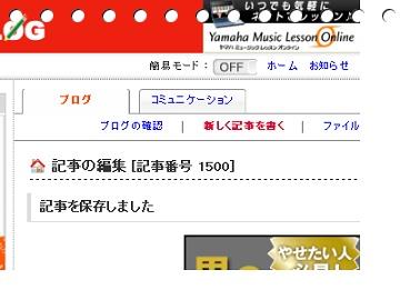 記事 1500回s