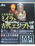 ミイラと古代エジプト展