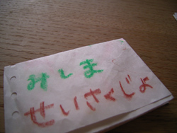 2007.8.30zoku-hagetaka-1.jpg