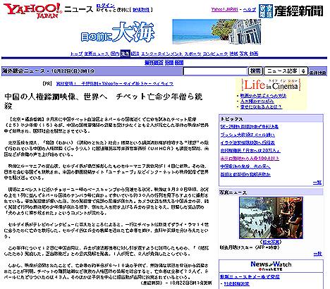『中国の人権蹂躙映像、世界へ チベット亡命少年僧ら銃殺』(産経新聞@Yahoo!ニュース)