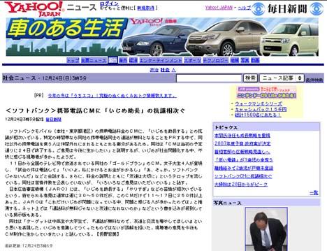 <ソフトバンク>携帯電話CMに「いじめ助長」の抗議相次ぐ(毎日新聞@Yahoo!)