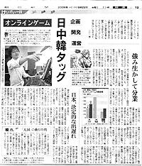 朝日新聞(2006年09月22付12面)