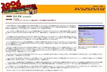 """2006年 ベストオンラインソフト""""LotoSky---(C)Vector"""""""