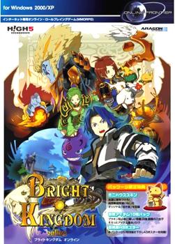 ブライトキングダムオンライン-Premium Edition-/2893円@amazon
