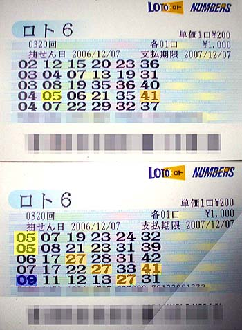 第320回(2006年12月07日)ロト6抽選・管理人の惨敗結果/(C)『ロト6週間予想』