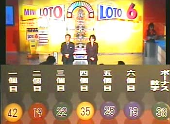 第322回(2006年12月21日)ロト6抽選結果・出目/(C)宝くじドリームステーション