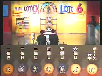 第340回(2007年04月26日)ロト6(LOTO6)抽選結果・出目/(C)宝くじドリームステーション