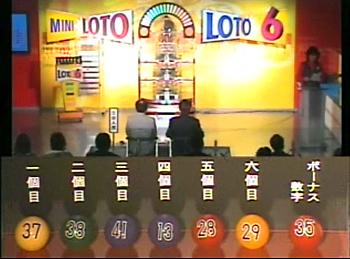 第343回(2007年05月17日)ロト6(LOTO6)抽選結果・出目/(C)宝くじドリームステーション