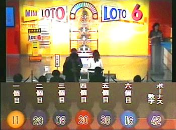 第344回(2007年05月24日)ロト6(LOTO6)抽選結果・出目/(C)宝くじドリームステーション