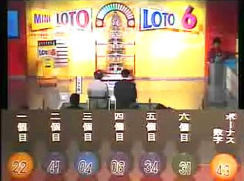 第354回(2007年08月02日)ロト6(LOTO6)抽選結果・出目/(C)宝くじドリームステーション
