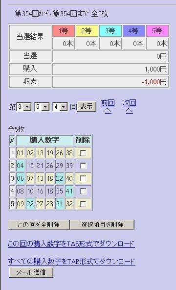 第354回(2007年08月02日)ロト6(LOTO6)抽選結果/LOTOSKYによる当選照合画像