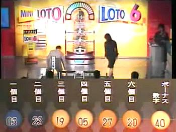 第359回(2007年09月06日)ロト6(LOTO6)抽選結果・出目/(C)宝くじドリームステーション