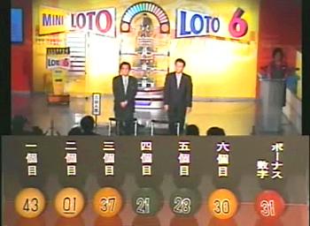 第361回(2007年09月20日)ロト6(LOTO6)抽選結果・出目/(C)宝くじドリームステーション