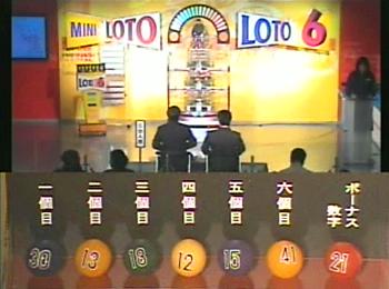 第366回(2007年10月25日)ロト6(LOTO6)抽選結果・出目/(C)宝くじドリームステーション