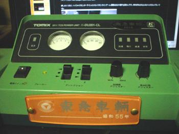 【決算SALE!】トミックス5512 TCSパワーユニットN-DU202-CL【税込】 TOMIX5512N-202-CL ...