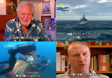 『シーハンター 海底に沈む英国戦艦』(C)NATIONAL GEOGRAPHIC