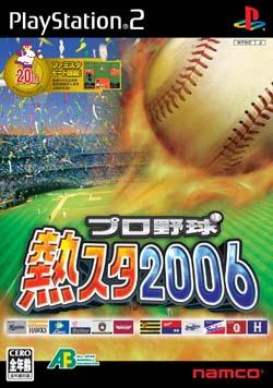 4月6日発売予定【ユーパラ予約】PS2 プロ野球 熱スタ2006