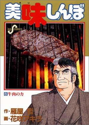 美味しんぼ(6)