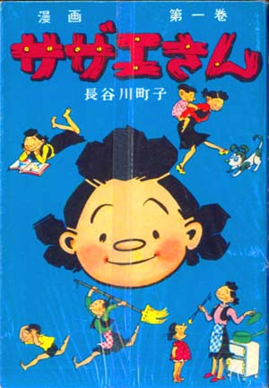 サザエさん (B6版) 1~68巻+別冊1~3巻 計71冊 長谷川町子/作