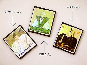 コンパクトフラッシュメモリ『TONOSAMAシリーズ』家康(2GB)・信長(1GB)・秀吉(512MB)@1GB